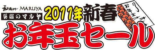 2011新春お年玉セールタイトル