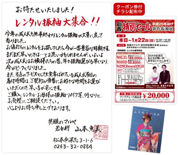 2012年新作着物・振袖展 新春特別セール!
