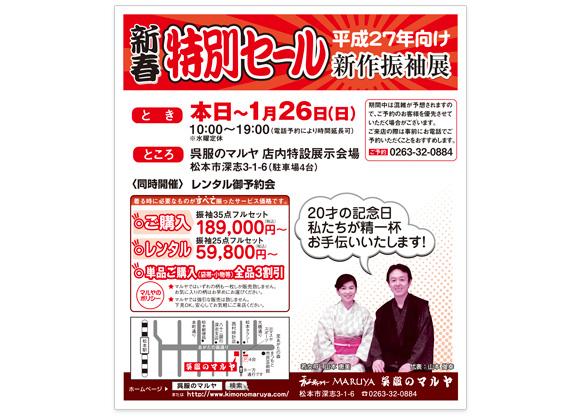 平成27年向け新春特別セール