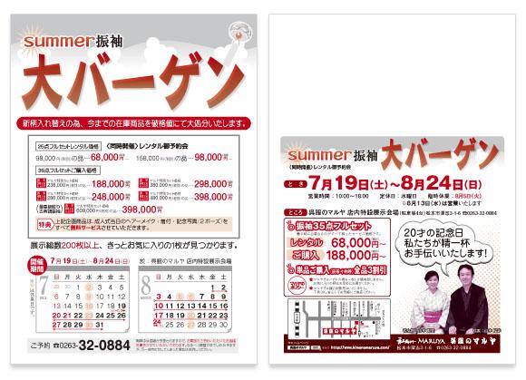 2014年Summer振袖大バーゲン