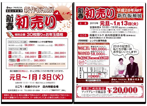 2015年新春初売り-新作振袖展