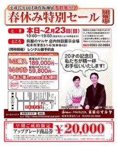 2014年春休み特別セール
