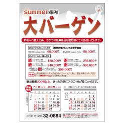 summer振袖大バーゲン